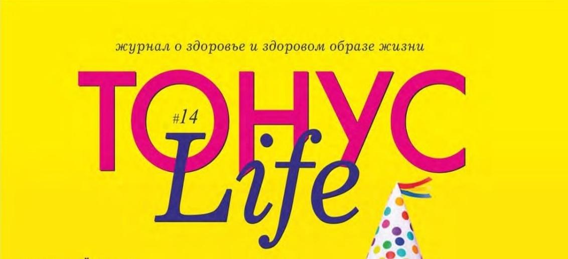Новый номер журнала «ТОНУС LIFE» уже в клиниках!