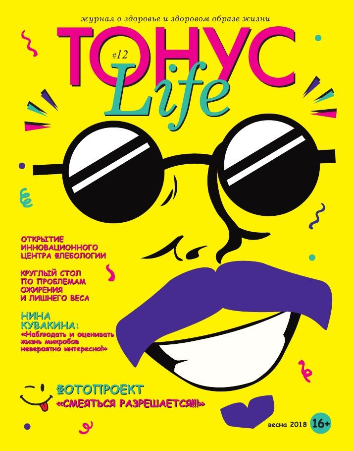 Новый номер журнала ТОНУС LIFE