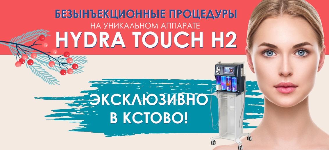 ВПЕРВЫЕ В НИЖЕГОРОДСКОЙ ОБЛАСТИ! Безынъекционные процедуры на уникальном аппарате Hydra Touch H2! Красота без боли и уколов!