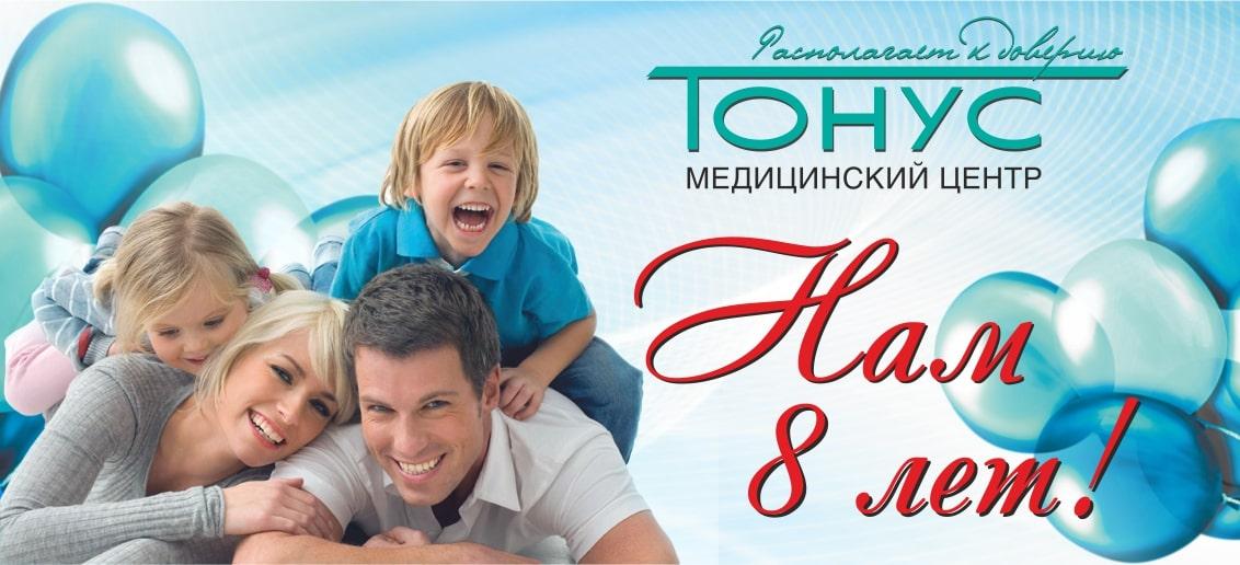 Поздравляем медицинский центр «Тонус» в городе Кстово с днем рождения!