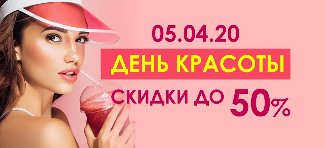 «ТОНУС ПРЕМИУМ» в Кстово объявляет 5 апреля ДНЕМ КРАСОТЫ! Уколы красоты с НЕВЕРОЯТНЫМИ скидками!