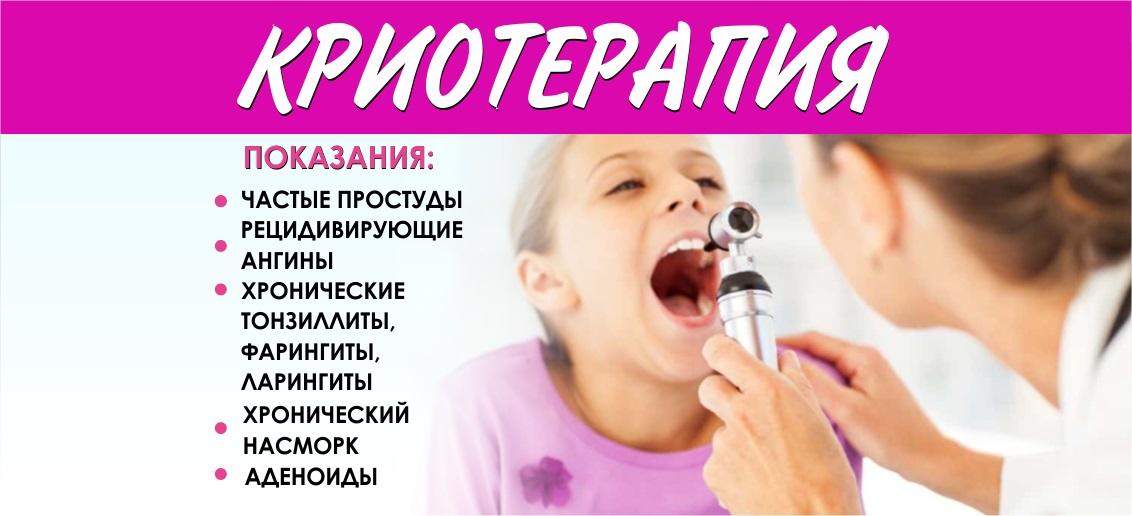 Криотерапия нового поколения теперь в «Тонус КРОХА»!