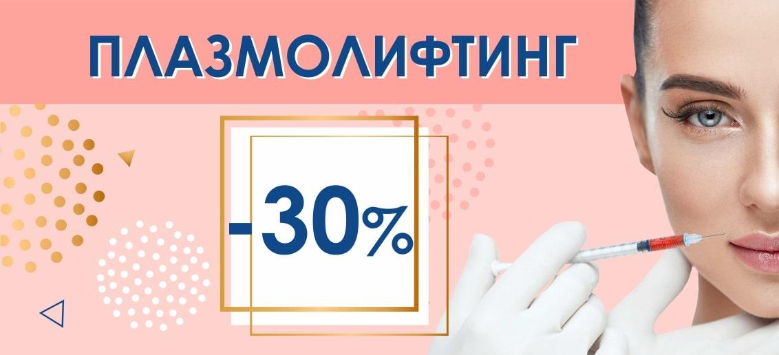 Плазмолифтинг со скидкой 30% до конца мая!