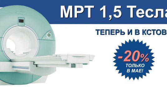 СКИДКА 20% на МРТ-диагностику до конца мая!