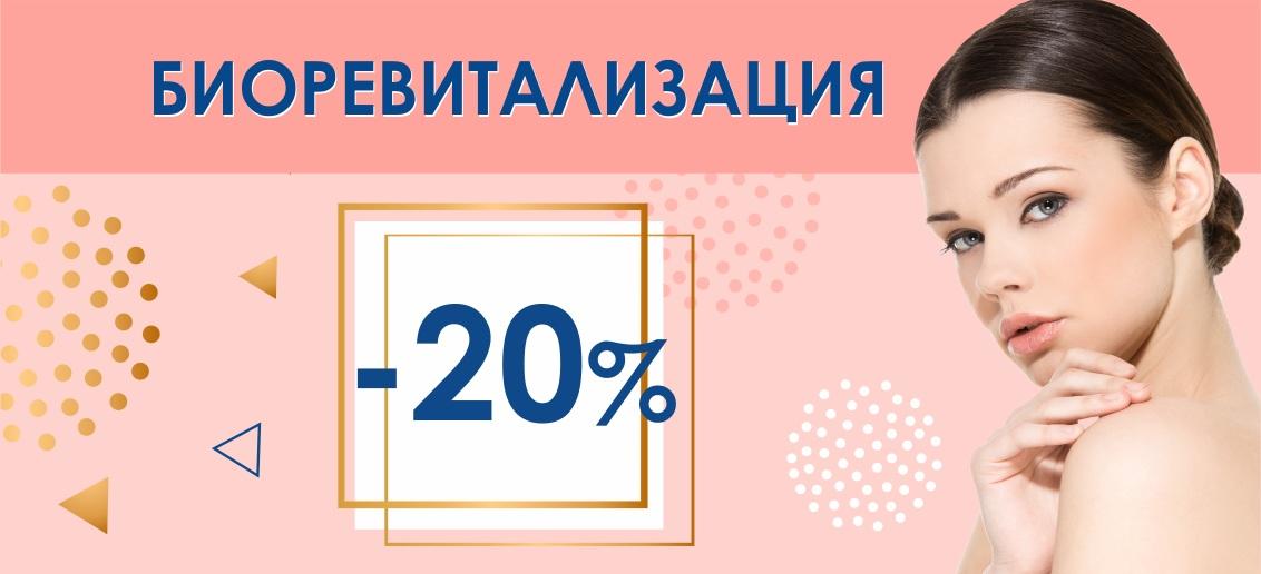 Биоревитализация со скидкой 20% до конца июня! «ТОНУС ПРЕМИУМ» - стать красивой легко!