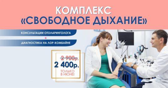 Исследование на ЛОР-комбайне + консультация отоларинголога всего 2 400 рублей вместо 2 900 до конца июня!