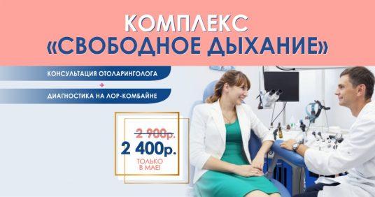 Исследование на ЛОР-комбайне + консультация отоларинголога всего 2 400 рублей вместо 2 900 до конца мая!