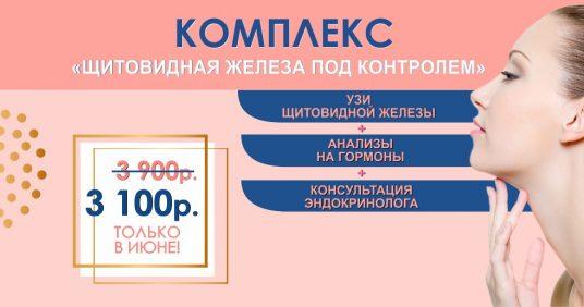 Комплексное обследование щитовидной железы всего 3 100 рублей вместо 3 900 до конца июня!