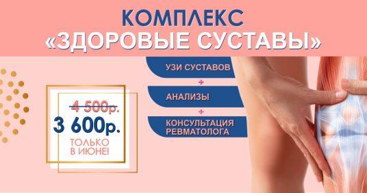Комплексное обследование суставов (УЗИ + анализы + консультация ревматолога) всего 3 600 рублей вместо 4 500 до конца июня!