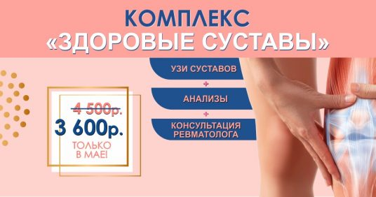 Комплексное обследование суставов (УЗИ + анализы + консультация ревматолога) всего 3 600 рублей вместо 4 520 до конца мая!