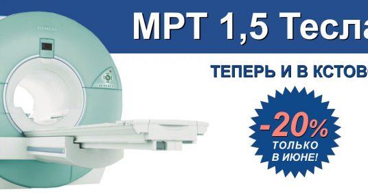 СКИДКА 20% на МРТ-диагностику до конца июня!