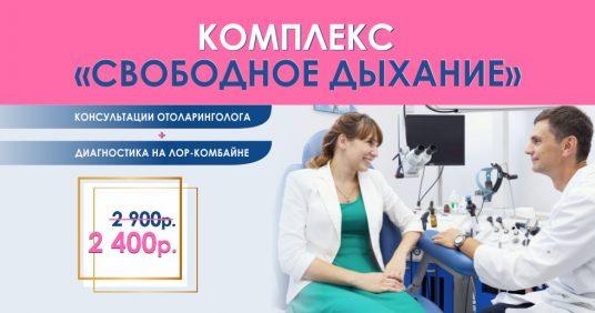 Исследование на ЛОР-комбайне + консультация отоларинголога всего 2 400 рублей вместо 2 900 до конца июля!