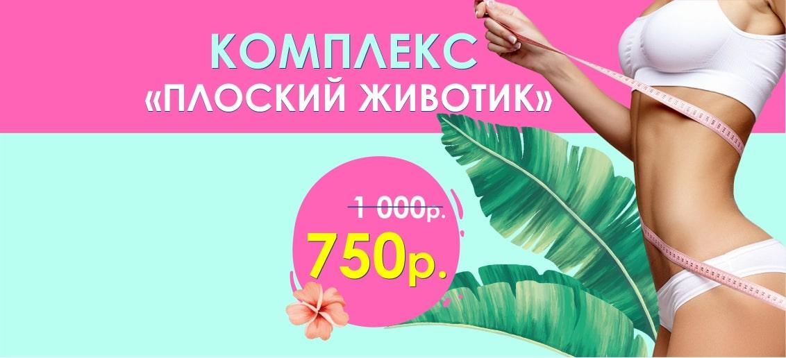 Комплекс массажей «Плоский животик» всего 750 рублей до конца июля!