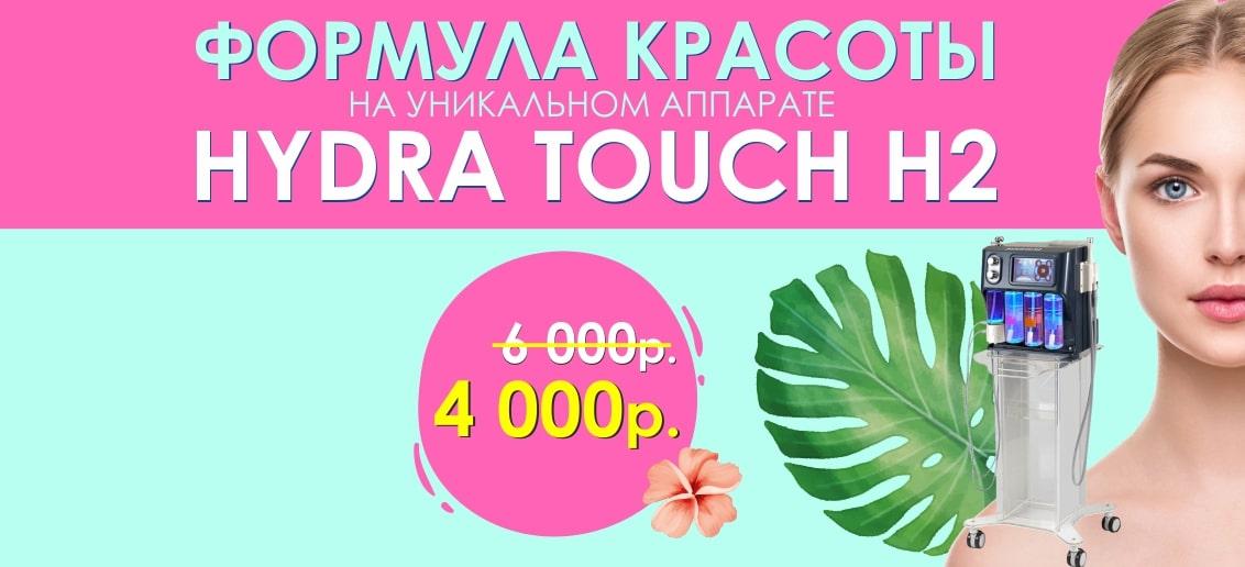 «Формула красоты» на новейшем аппарате Hydra Touch H2 – всего 4 000 рублей вместо 6 000 до конца июля!