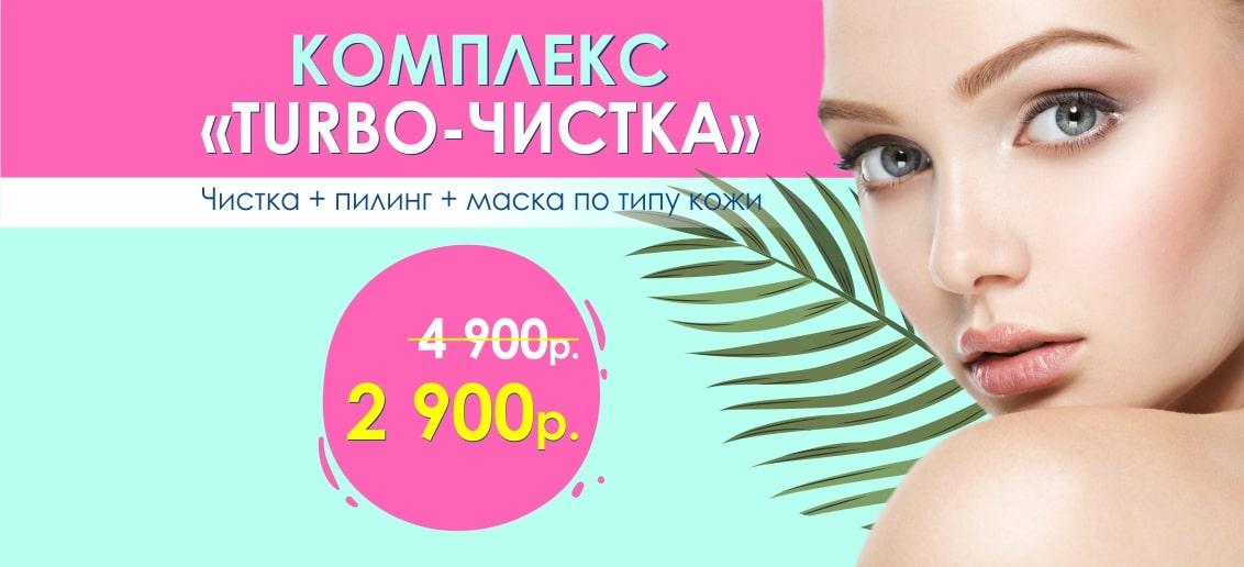 Комплекс «TURBO-чистка» с БЕСПРЕЦЕДЕНТНОЙ скидкой 40%! Три процедуры всего за 2 900 рублей вместо 4 900 до конца июля!