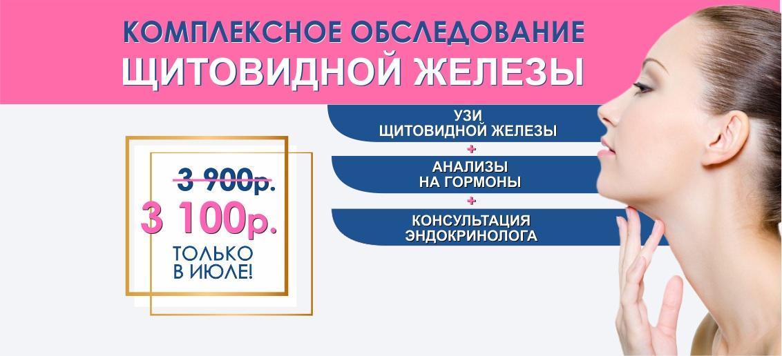 Комплексное обследование щитовидной железы всего 3 100 рублей вместо 3 900 до конца июля!