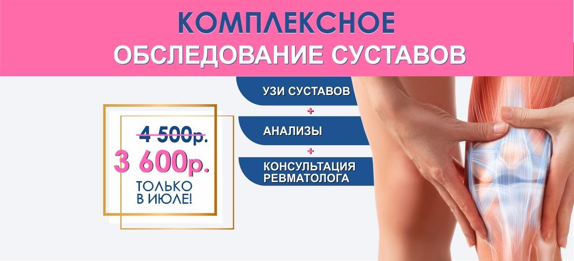 Комплексное обследование суставов (УЗИ + анализы + консультация ревматолога) всего 3 600 рублей вместо 4 500 до конца июля!