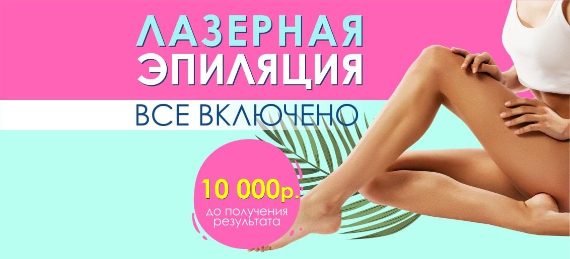 Лазерная эпиляция «Все включено» - 10 000 рублей до получения стойкого результата!