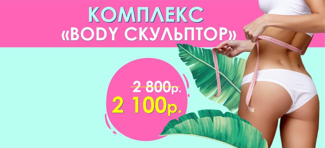 Комплекс массажей «Body скульптор» всего 2 100 рублей вместо 2 800 до конца июля!