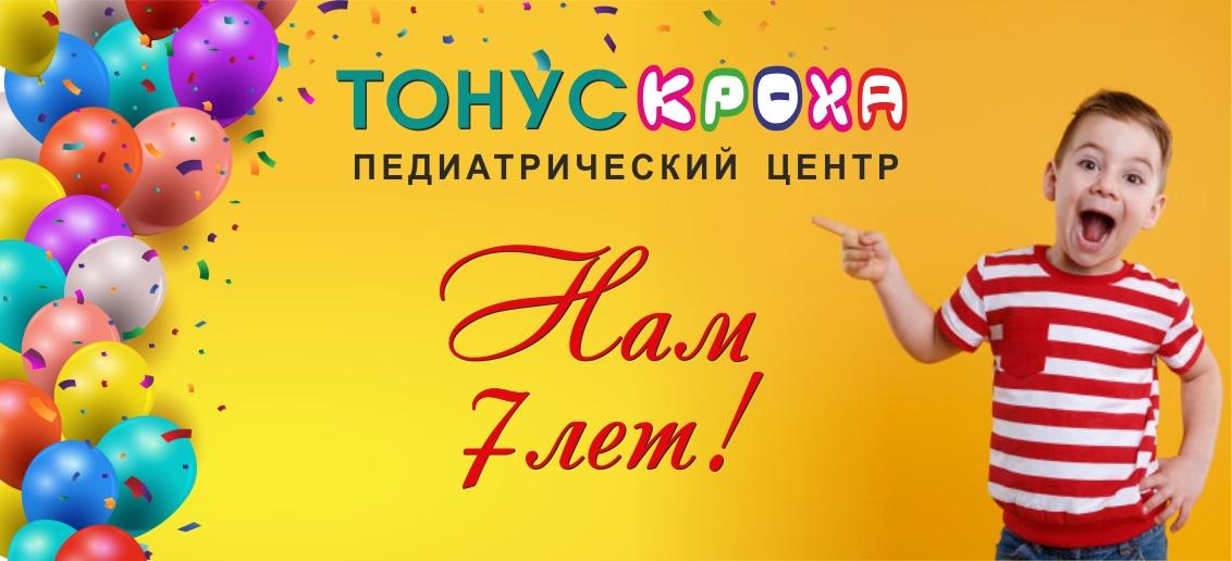 Педиатрическому центру «Тонус КРОХА» в городе Кстово исполнилось 7 лет!