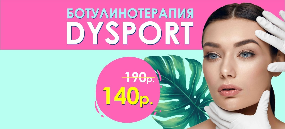 Устранение мимических морщин препаратом Dysport (Диспорт) - ВСЕГО 140 рублей за 1 ед вместо 190 до конца июля!
