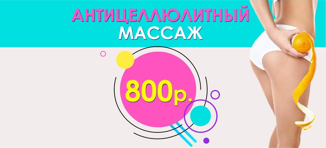 Антицеллюлитный массаж – всего 800 рублей до конца августа!