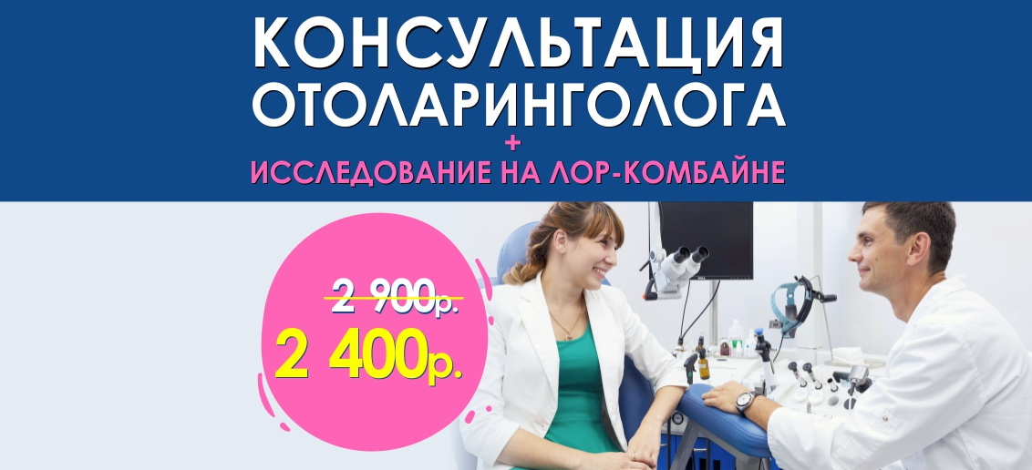 Исследование на ЛОР-комбайне + консультация отоларинголога всего 2 400 рублей вместо 2 900 до конца августа!
