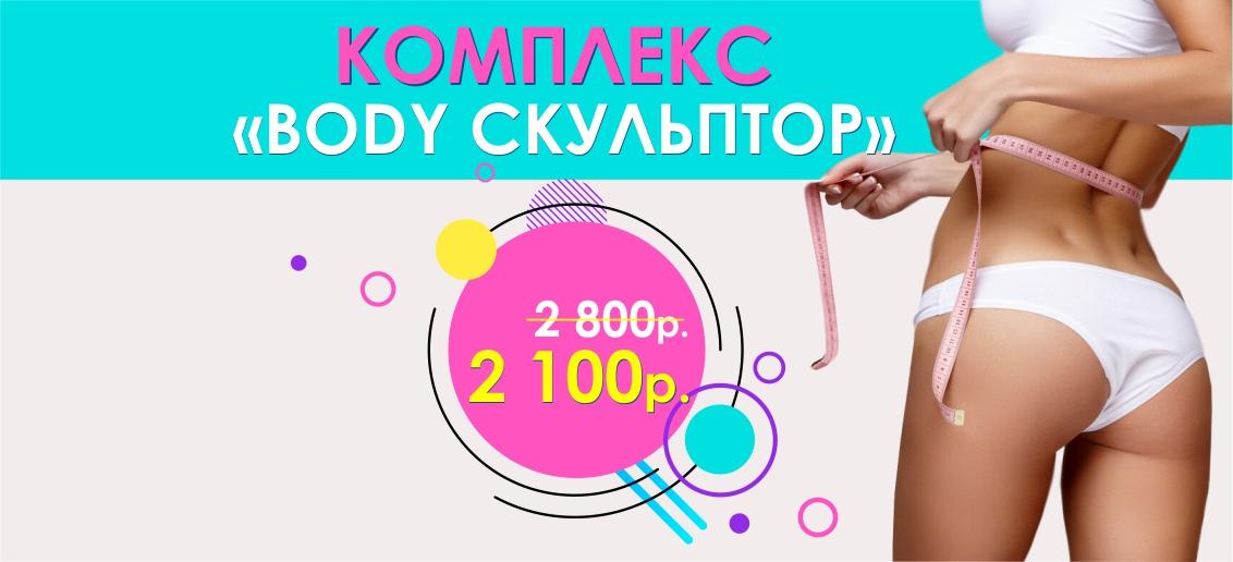 Комплекс массажей «Body скульптор» всего 2 100 рублей вместо 2 800 до конца августа!