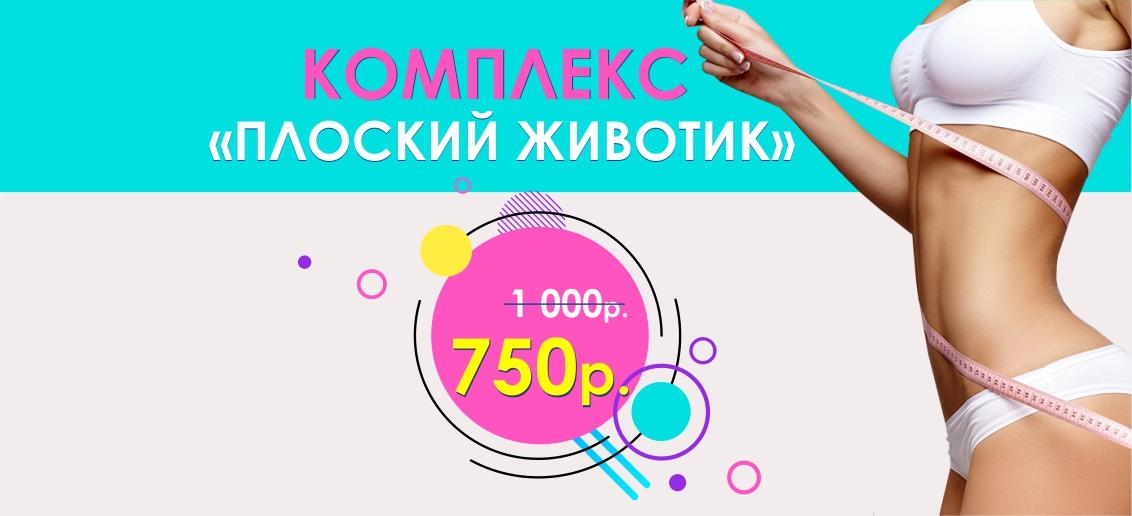 Комплекс массажей «Плоский животик» всего 750 рублей до конца августа!