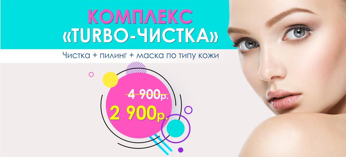 Комплекс «TURBO-чистка» с БЕСПРЕЦЕДЕНТНОЙ скидкой 40%! Три процедуры всего за 2 900 рублей вместо 4 900 до конца августа!