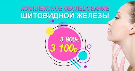 Комплексное обследование щитовидной железы всего 3 100 рублей вместо 3 900 до конца августа!