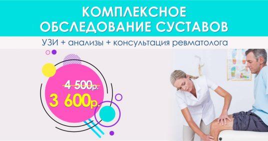 Комплексное обследование суставов (УЗИ + анализы + консультация ревматолога) всего 3 600 рублей вместо 4 500 до конца августа!