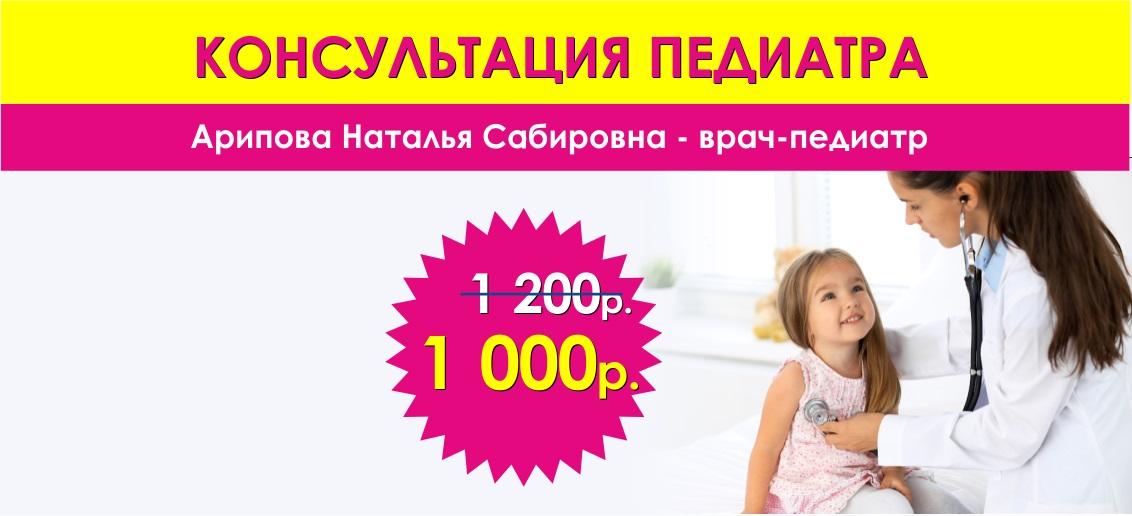 Консультация педиатра ВСЕГО 1 000 рублей до конца августа!