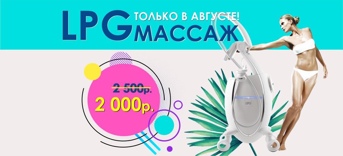 LPG-массаж всего за 2 000 рублей вместо 2 500 до конца августа!