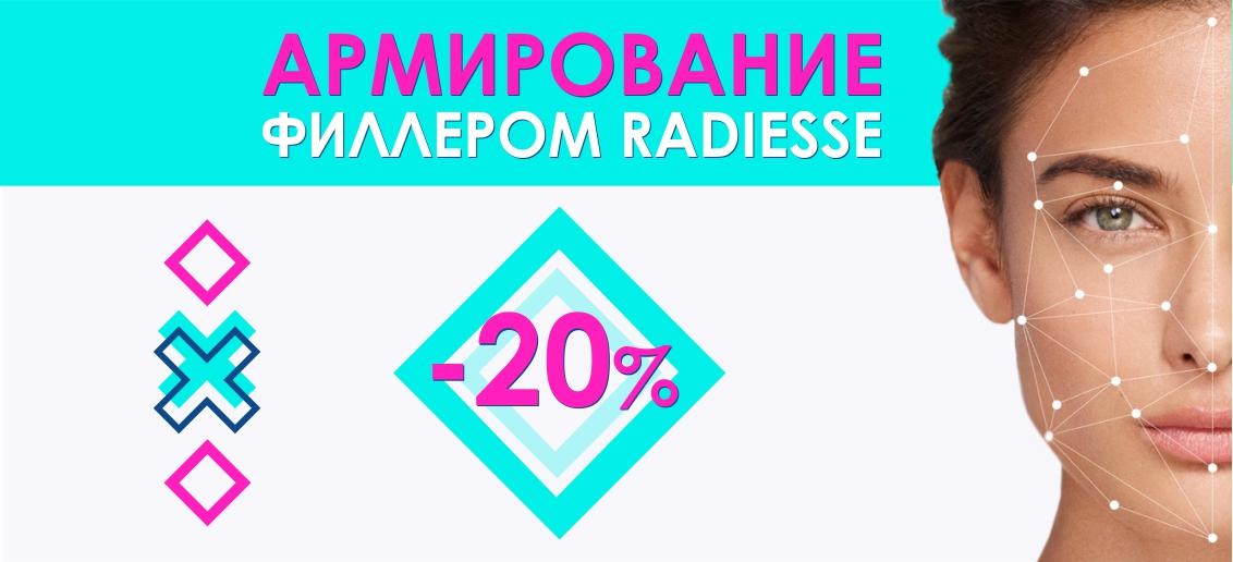 Армирование филлером Radiesse со скидкой 20% до конца сентября!