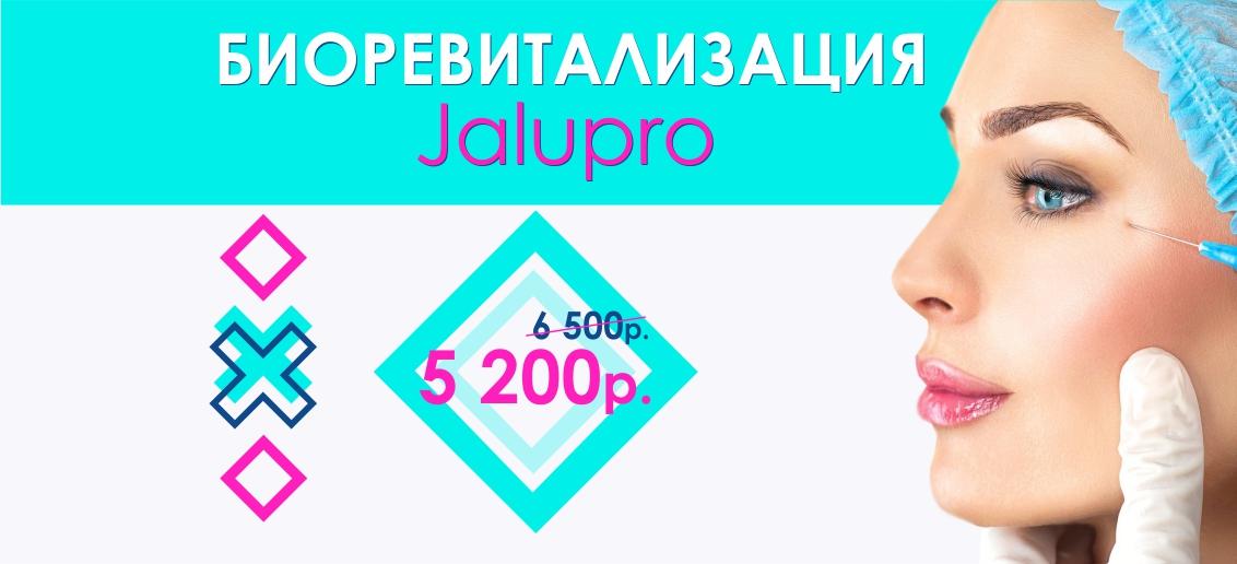 Биоревитализация Jalupro – всего 5 200 рублей вместо 6 500 до конца сентября!