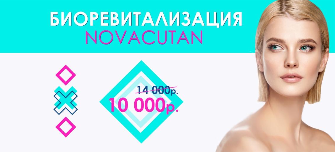 Биоревитализация препаратом Novacutan (Новакутан) – всего 10 000 рублей вместо 14 000!