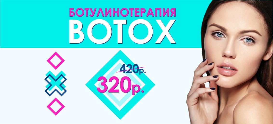 «Уколы красоты» препаратом Ботокс - ВСЕГО 320 рублей вместо 420 до конца сентября!