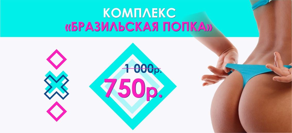 Комплекс массажей «Бразильская попка» всего 750 рублей до конца сентября!