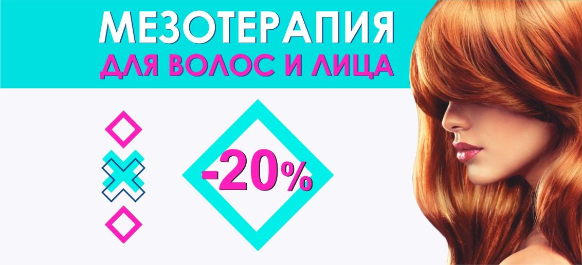 Комплекс «Мезотерапия волосы + лицо» со скидкой 20% до конца сентября!