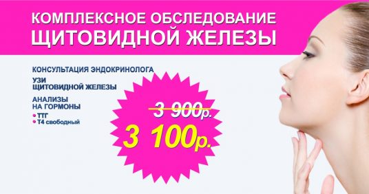 Комплексное обследование щитовидной железы всего 3 100 рублей вместо 3 900 до конца сентября!