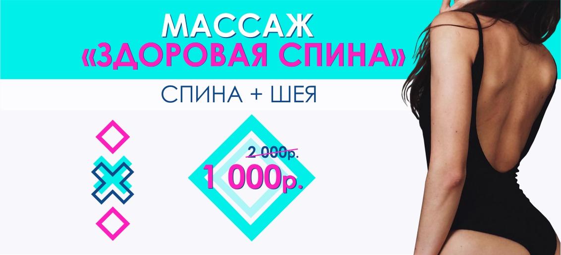 Комплексный массаж «Здоровая спина» - всего 1000 рублей вместо 2 000 до конца сентября!