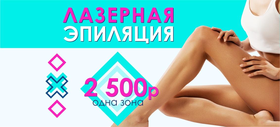 Лазерная эпиляция на аппарате Soprano Accord Alma Laser: 1 зона - всего 2 500 рублей до конца сентября!