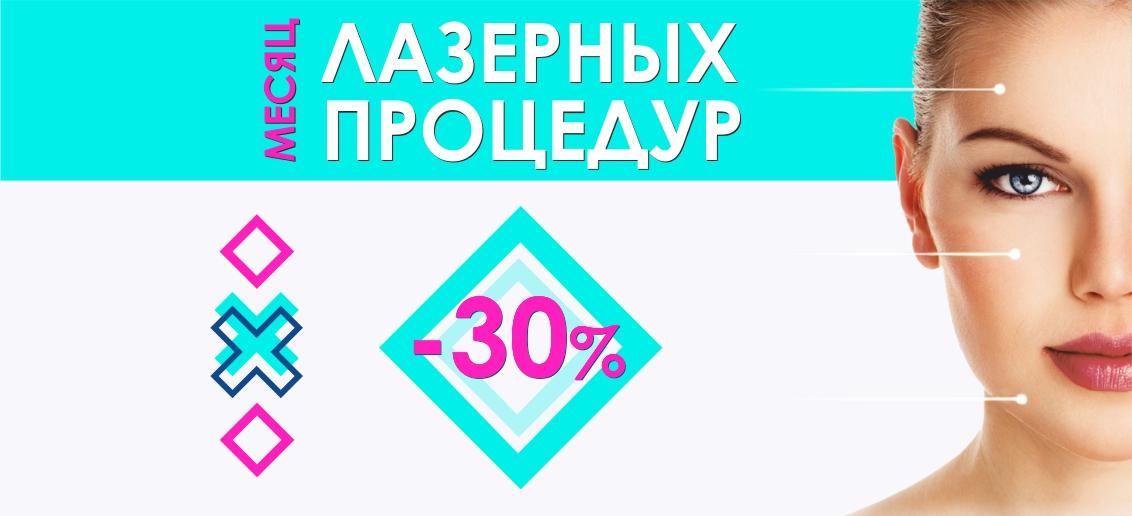 МЕСЯЦ лазерных процедур в «ТОНУС ПРЕМИУМ»! Пилинг, шлифовка, удаление рубцов – со скидкой 30% до конца сентября!