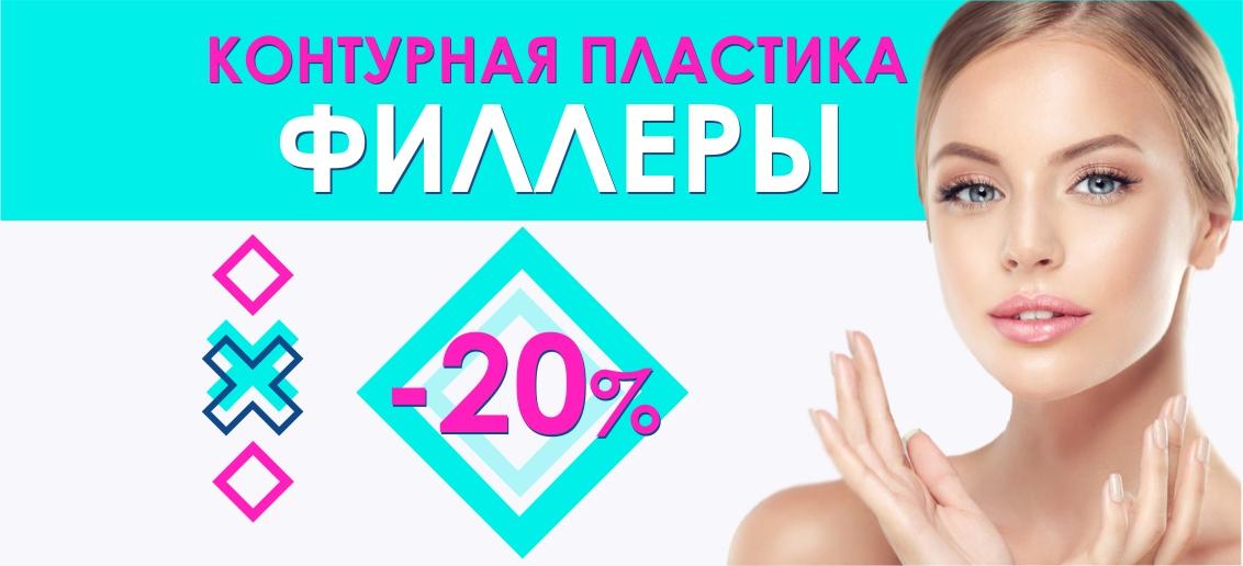 Скидка 20% на все филлеры до конца сентября! «ТОНУС ПРЕМИУМ» стать красивой - легко!