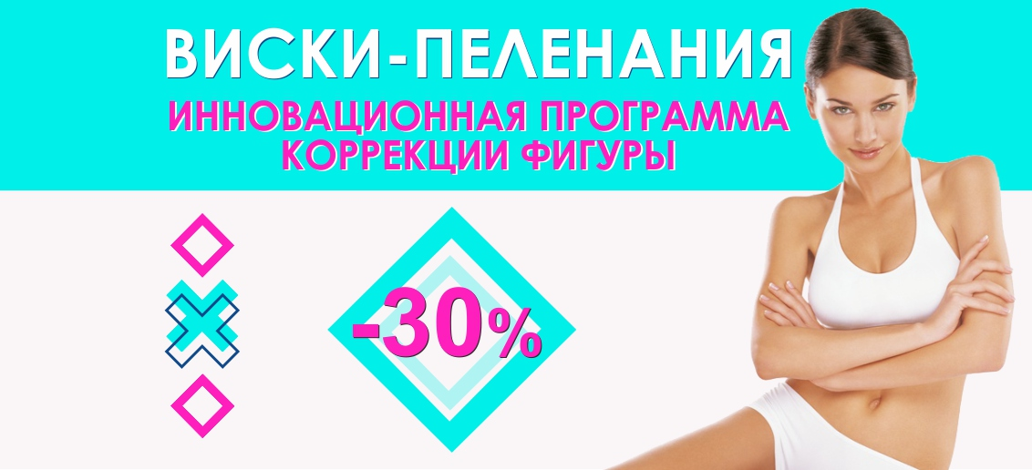ВИСКИ-пеленания со скидкой 30% до конца сентября!