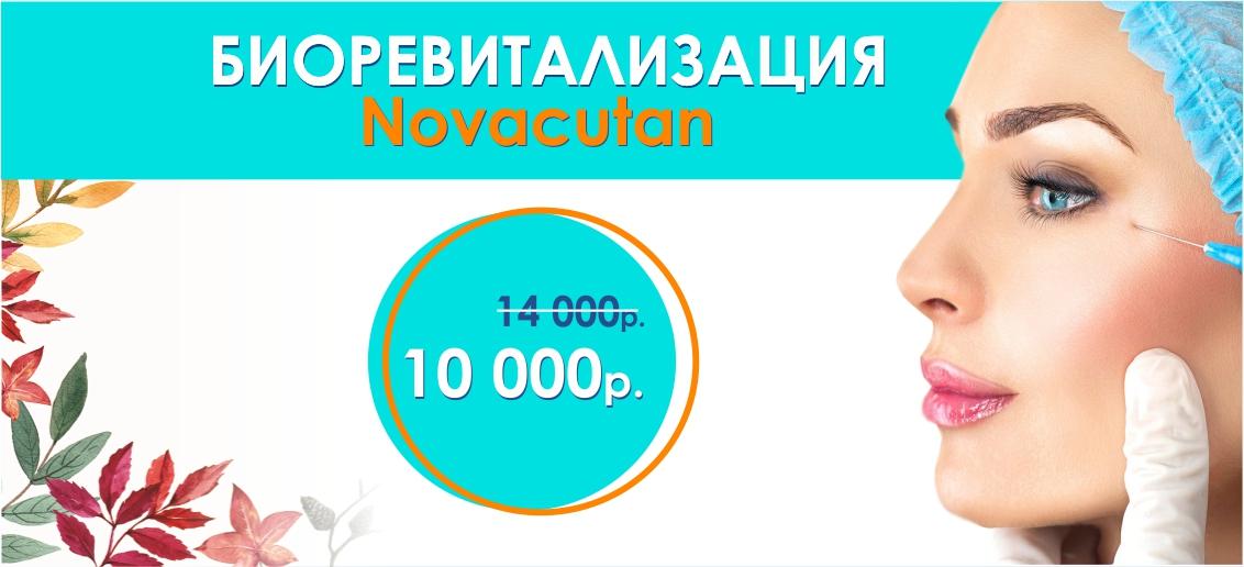 Биоревитализация препаратом Novacutan (Новакутан) – всего 10 000 рублей вместо 14 000 до конца октября!