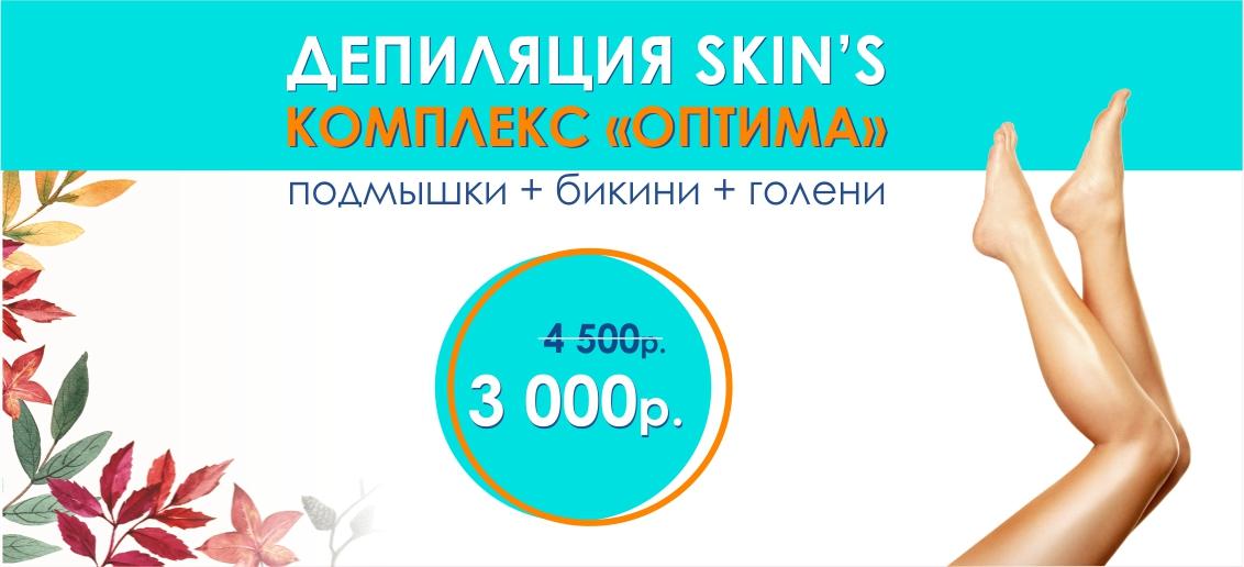 Депиляция SKIN'S комплекс «Оптима» - подмышки + бикини + голени – 3 000 вместо 4 500 до конца октября!