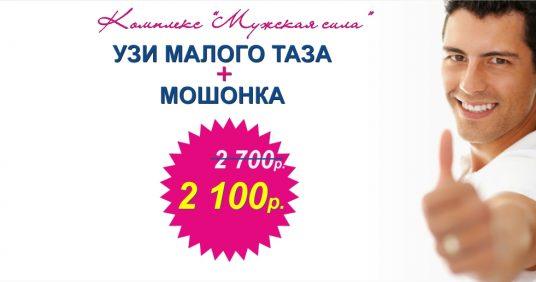 Диагностический комплекс «Мужская сила» (УЗИ малого таза + мошонки) всего 2 100 рублей вместо 2 700 до конца октября!