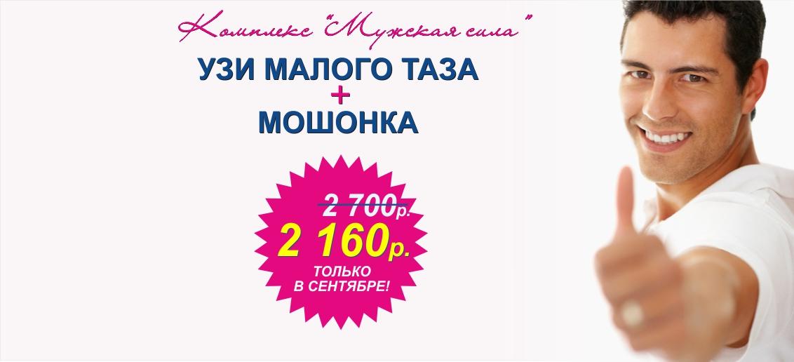 Диагностический комплекс «Мужская сила» (УЗИ малого таза + мошонки) со скидкой 20% до конца сентября!